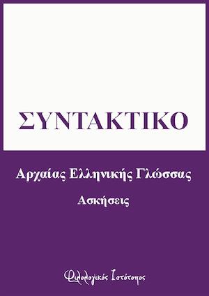 Συντακτικό Αρχαίας Ελληνικής Γλώσσας: Ασκήσεις στην αναγνώριση  προτάσεων (Κύριες – Δευτερεύουσες)