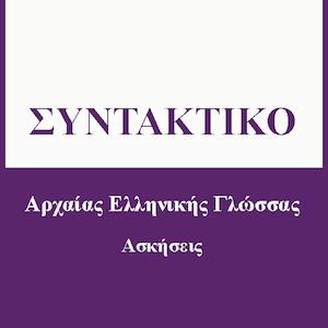 Συντακτικό Αρχαίων Ελληνικών: Ασκήσεις στο αντικείμενο