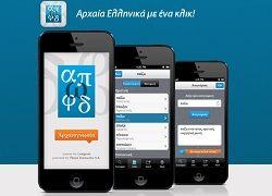 Η πρώτη εφαρμογή εκμάθησης Αρχαίων Ελληνικών για smartphone