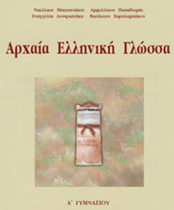 Σύνδεσμος Φιλολόγων Πύργου – Ολυμπίας, Επιστολή στον Υπουργό Παιδείας.