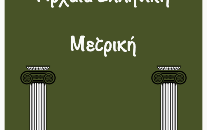 Τα βασικά μέτρα της Αρχαίας Ελληνικής Μετρικής