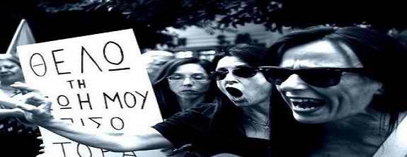 Η Προοδευτική Ενότητα Καθηγητών για την απεργία της 24ης Νοεμβρίου 2016