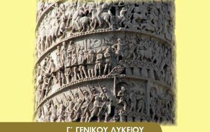 Η διδασκαλία των Λατινικών και της Ιστορίας στη Γ´ Λυκείου