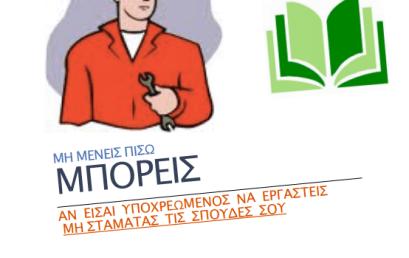 Έλα στο Εσπερινό Γυμνάσιο Παλλήνης