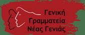 «Τριπτόλεμος»: Πρόσκληση συμμετοχής σε σεμινάρια βραχείας εκπαίδευσης. ΓΕΝΙΚΗ ΓΡΑΜΜΑΤΕΙΑ ΝΕΑΣ ΓΕΝΙΑΣ