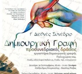 1ο Διεθνές Συνέδριο Δημιουργική Γραφή