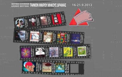 4ος Πανελλήνιος διαγωνισμός ταινιών μικρού μήκους