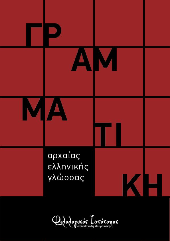 Γραμματική Αρχαίων Ελληνικών: Παραθετικά επιθέτων-επιρρημάτων (θεωρία)