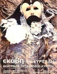 Εισαγωγή στην «Εκάβη» του Ευριπίδη (βιντεομάθημα)