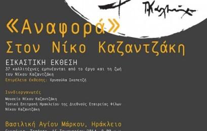 «Αναφορά»  Στον Νίκο Καζαντζάκη