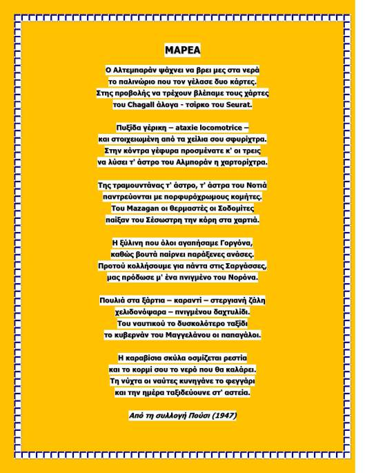 """Σύντομο υπόμνημα στο ποίημα """"Μαρέα"""" του Νίκου Καββαδία"""