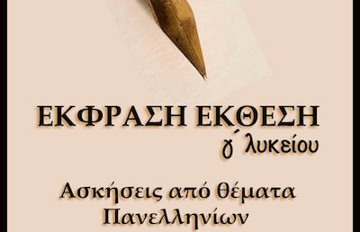Νεοελληνική Γλώσσα Γ´ Λυκείου: Επαναληπτικές ασκήσεις από θέματα Πανελληνίων(2000-2015)