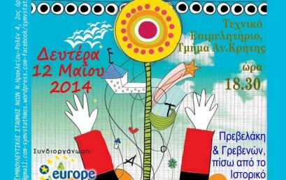 Υπερασπίζοντας τη Νεότητα στην Ελλάδα της κρίσης