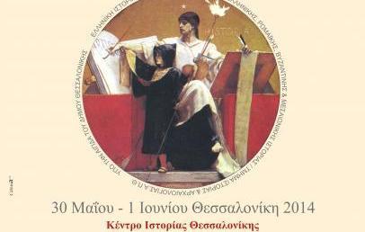 35ο Πανελλήνιο Ιστορικό Συνέδριο
