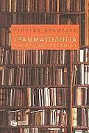 Επιστημονική Συνάντηση Εργασίας Νεοελληνικής και Συγκριτικής Φιλολογίας με τίτλο «Γραμματολογία, Ιστορία, Σύγκριση»