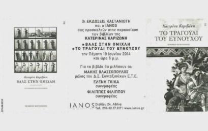 Παρουσίαση των βιβλίων της Κατερίνας Καριζώνη ΒΑΛΣ ΣΤΗΝ ΟΜΙΧΛΗ και ΤΟ ΤΡΑΓΟΥΔΙ ΤΟΥ ΕΥΝΟΥΧΟΥ