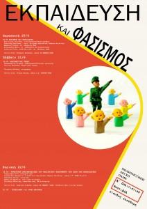 Φεστιβάλ: Φασισμός και Εκπαίδευση 20-22/6/2014