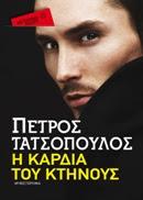 POCKET ΠΑΡΤΙ ΣΤΟ ΟΞΥΓΟΝΟ