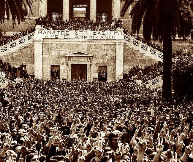 Ο μετασχηματισμός της 17ης Νοεμβρίου 1973