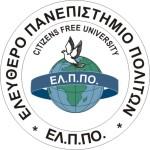 Διαδικτυακά Διαπανεπιστημιακά Σεμινάρια Επιμόρφωσης 2014-2015