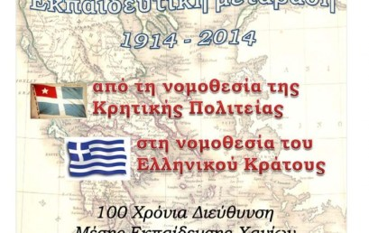 Ιστορία της Εκπαίδευσης στην Κρήτη