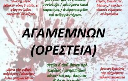 """Σύντομη εισαγωγή στον """"Αγαμέμνονα"""" του Αισχύλου: (2) Πειθώ και Θήλυ"""
