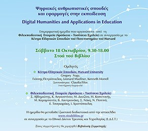 Ψηφιακές ανθρωπιστικές σπουδές και εφαρµογές στην εκπαίδευση