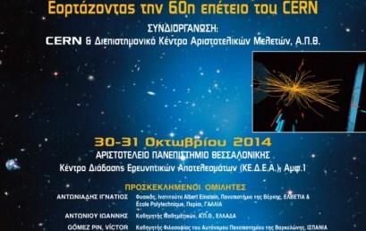 Διεθνές Συνέδριο: «Αριστοτέλης και Σύγχρονη Φυσική. Εορτάζοντας τα 60 χρόνια από την ίδρυση του CERN»