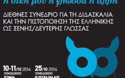 Διεθνές Συνέδριο – Πιστοποίηση Ελληνομάθειας ΚΕΓ