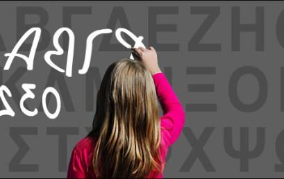 Βιωματικό εργαστήριο:«Δυσλεξία και Φωνολογική Επίγνωση»