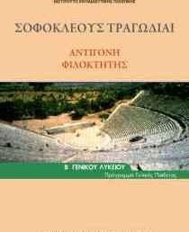 Οδηγίες για τη διδασκαλία του μαθήματος Αρχαία Ελληνική Γλώσσα και Γραμματεία (Αντιγόνη) Β ́ τάξης Εσπερινού ΓΕΛ