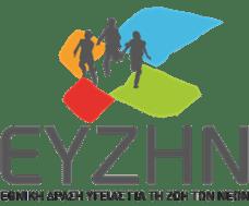 To EYZHN ταξιδεύει εκτός Αττικής
