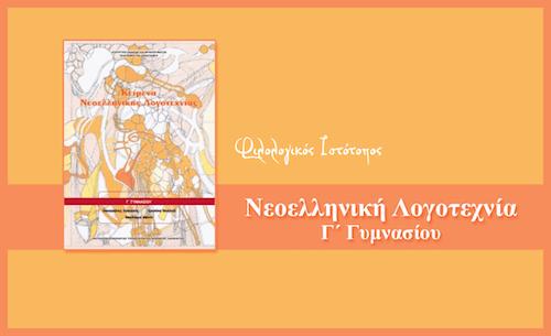 """Νεοελληνική Λογοτεχνία Γ´ Γυμνασίου: """"Της Πάργας"""", δημοτικό τραγούδι (Ερμηνευτικό σχεδιάγραμμα)"""