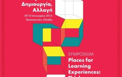Πανελλήνιο Συμπόσιο με διεθνείς συμμετοχές «Τόποι για Εμπειρίες Μάθησης: Έρευνα, Δημιουργία, Αλλαγή»