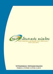 1ο Διεθνές Βιωματικό Συνέδριο Εφαρμοσμένης Διδακτικής