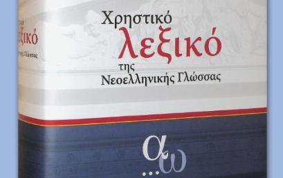 Παρουσίαση του Χρηστικού Λεξικού της Νεοελληνικής Γλώσσας από την Ακαδημία Αθηνών
