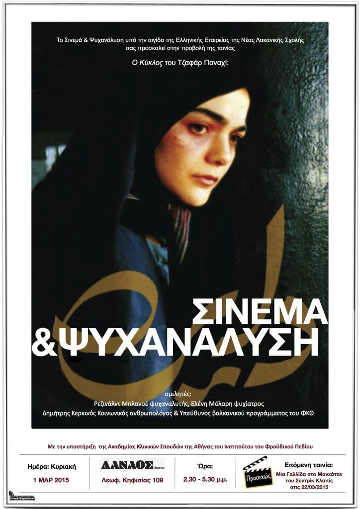 """Σινεμά και Ψυχανάλυση: """"Ο Κύκλος"""""""