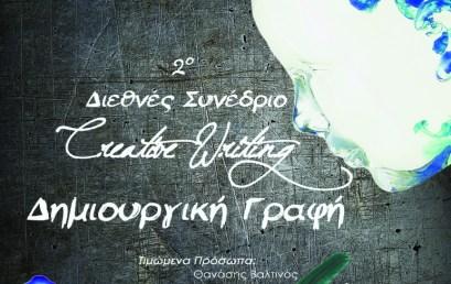 """2ο διεθνές συνέδριο: """"Δημιουργική γραφή"""""""
