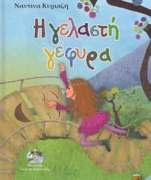 Παρουσίαση παιδικών βιβλίων στη Δημόσια Βιβλιοθήκη Βέροιας