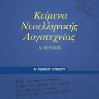 Keimena-Neoellinikis_Logotexnias-A