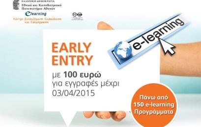 Νέα E-learning Προγράμματα – Early Entry με 100 ευρώ μέχρι 3/4/15