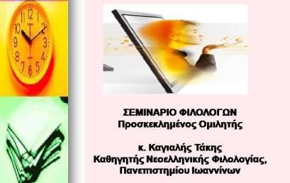 Νεοελληνική Λογοτεχνία και Ψηφιακές Τεχνολογίες