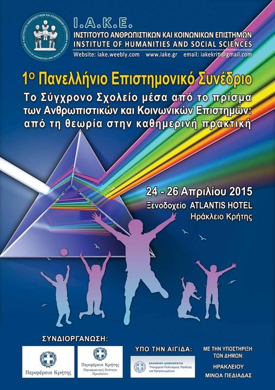 1ο Πανελλήνιο Συνέδριο ΙΑΚΕ – Ηράκλειο 24-26 Απριλίου 2015