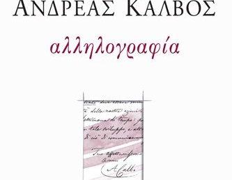 """Παρουσίαση της έκδοσης """"Ανδρέας Κάλβος: Αλληλογραφία"""""""