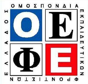 Ανακοίνωση της Ο.Ε.Φ.Ε. για τη 17η Νοέμβρη
