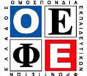 Υπόμνημα της Ομοσπονδίας Εκπαιδευτικών Φροντιστών Ελλάδος για τη Λειτουργία των Φροντιστηρίων Μέσης Εκπαίδευσης την Κυριακή