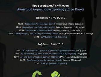 Το Φεστιβάλ των Κοινών στον Κοινωνικό Χώρο