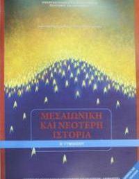 Σταυρόλεξο για βυζαντινή και νεότερη ιστορία Β΄ Γυμνασίου