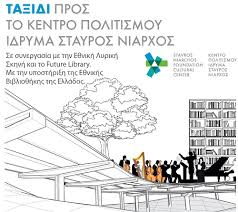 Το «ταξίδι προς το κέντρο πολιτισμού Ίδρυμα Σταύρος Νιάρχος» επισκέπτεται τη Θεσσαλονίκη