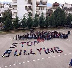 Δράση για την παγκόσμια ημέρα κατά του σχολικού εκφοβισμού